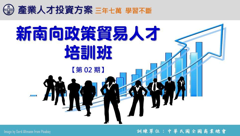 產投108新南向政策貿易人才培訓班02
