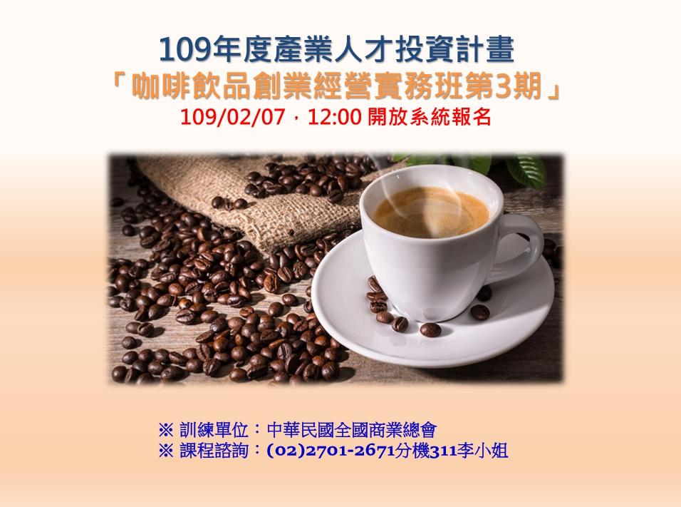 109年產投咖啡創業03期
