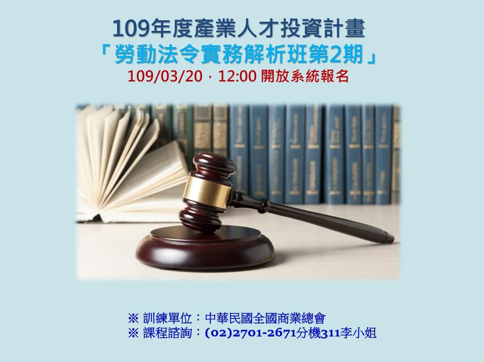 109年產投勞動法令第2期