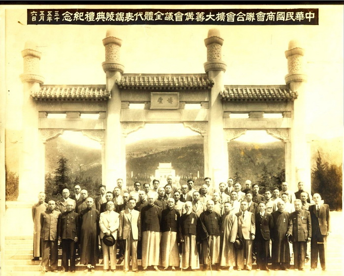 商總成立籌備會全體代表謁陵典禮紀念1946年5月6日